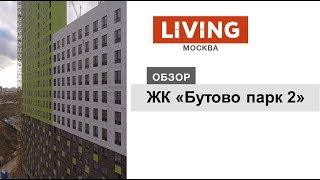 ЖК «Бутово парк 2» - обзор тайного покупателя. Новостройки Москвы
