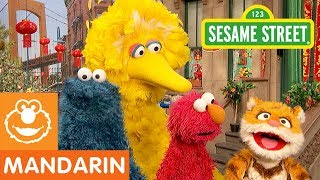 Sesame Street Special: How to Celebrate Lunar New Year! | Mandarin