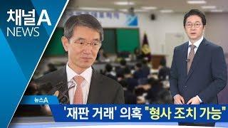 """'재판 거래' 의혹에 법원조사단 """"형사 조치 가능"""""""