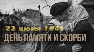 ДЕНЬ ПАМЯТИ И СКОРБИ 22 июня 1941 - ПЕСНИ ВОЕННЫХ ЛЕТ