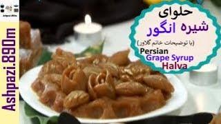 Persian Grape Syrup Halva | Halva  | Halwa | حلوای شیره انگور (روش خانم گلاور)  |  حلوای شیره انگور