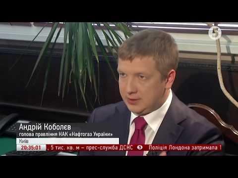 Андрій Коболєв (Нафтогаз) // Час. Підсумки дня - 05.06.2017