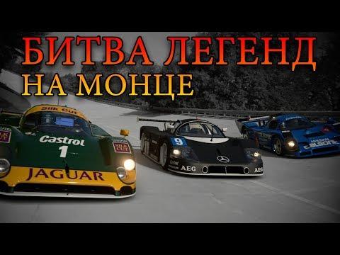 Украина и Россия бок о бок на чемпионате мира FIA! Gran Turismo Sport [Часть 2] thumbnail