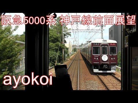 阪急神戸線前面展望 5000系普通 神戸三宮-梅田