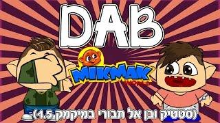 (סטטיק ובן אל תבורי במיקמק 1.5) DAB