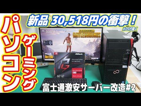 新品30,518円で超激安ゲーミングPCを作りました!PUBGもできます!【激安サーバー改造計画#02】