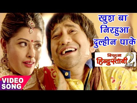 "Chumma Chapkauwa - Nirahua Hindustani 2 - Dinesh Lal Yadav ""Nirahua"" - Bhojpuri Hit Songs 2017"