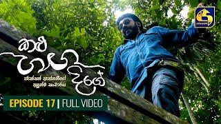 Kalu Ganga Dige Episode 17 || කළු ගඟ දිගේ || 12th December 2020 Thumbnail