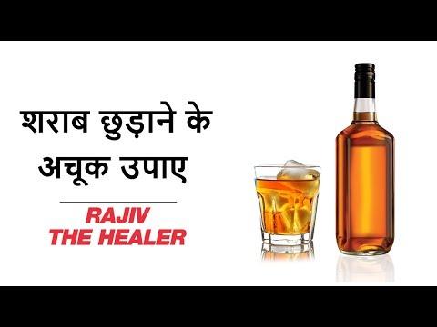 शराब छुड़ाने के अचूक उपाए | How To Overcome Alcohol Addiction | Rajiv The Healer