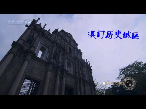 世界遗产在中国  E15  澳门历史城区