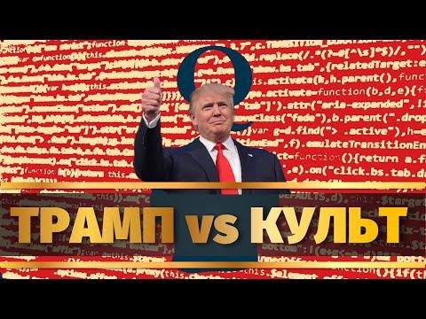 Развал России. Альянс