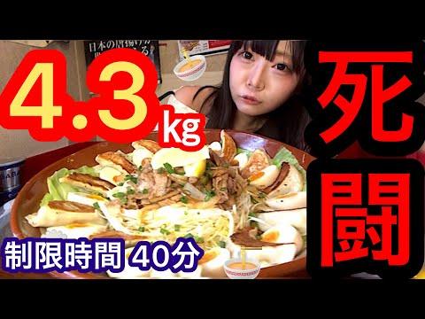 【大食い】死闘!総重量4.3㎏!激盛りまぜそば制限時間40分以内に食べきれるかアタック【三年食太郎】