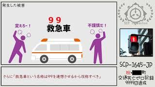 【ゆっくりSCP紹介】SCP-1645-JP【祝・██町交通死亡ゼロ記録9999日達成】