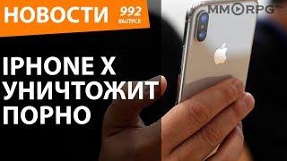 iPhone X уничтожит пошлятину. Новости