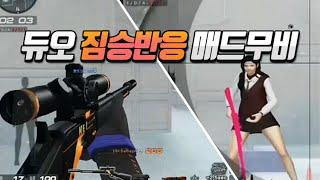 [서든어택]듀오 외삼촌 듀오클상대 매드무비 6탄
