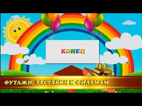 """Футаж/концовка для видео праздника в детском саду """"8 марта"""""""