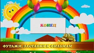 Футаж/концовка для видео праздника в детском саду '8 марта'