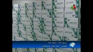 Reportage: IMGSA l'unité de production des gants sur canal algerie (journal)