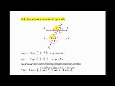 คณิตศาสตร์ เส้นขนาน ม.2 อ.ณภัชชา