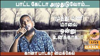 Gana Michael New Sad Gana   ஒத்தையடி பாதையிலே   Chennai_Gana_Tamil_Song   kuppathuraja   GanaMichael