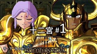 新 Game 試玩 | 十二宮篇#1《聖闘士星矢 Soldiers' Soul 鬥士之魂》