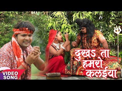 Samar Singh Bolbam Geet || Dukhata Hamaro Kalaiya a Bhola || Jai Shiv || Team Film