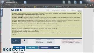 Схема автоматического заработка   автоматический заработок в интернете скрипт (сайт)