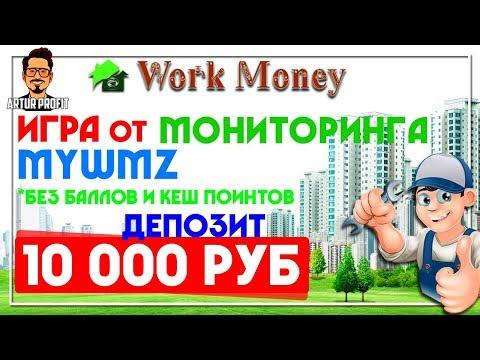 НОВИНКА! work-money.biz - Экономическая игра с выводом реальных денег! Без баллов! / #ArturProfit