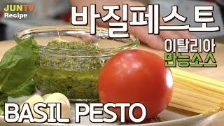 [Eng Sub] 신선한 바질페스토 만들기, 이탈리아 …