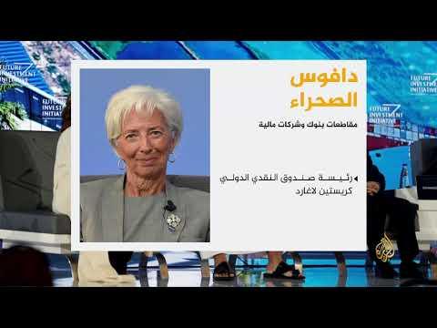 انسحاب شخصيات عالمية من -دافوس الصحراء- يربك السعودية  - 12:53-2018 / 10 / 20