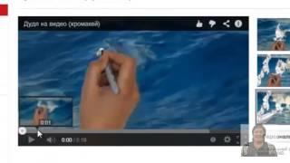 Как делать рисунки поверх видео (хромакей)(Кликни по кнопке на видео и узнай как рисовать по видео., 2014-03-19T08:30:34.000Z)