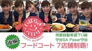 Repeat youtube video いばらきペロリ ミス大食い桝渕祥与が守谷サービスエリアの7店舗絶品メニューを食べ尽くす!(後編)