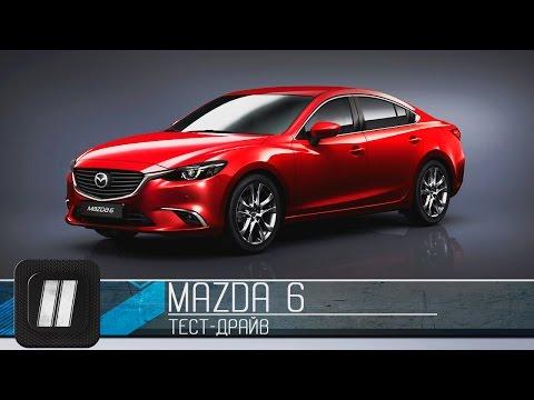 Mazda 6 2015. Две Лошадиные Силы