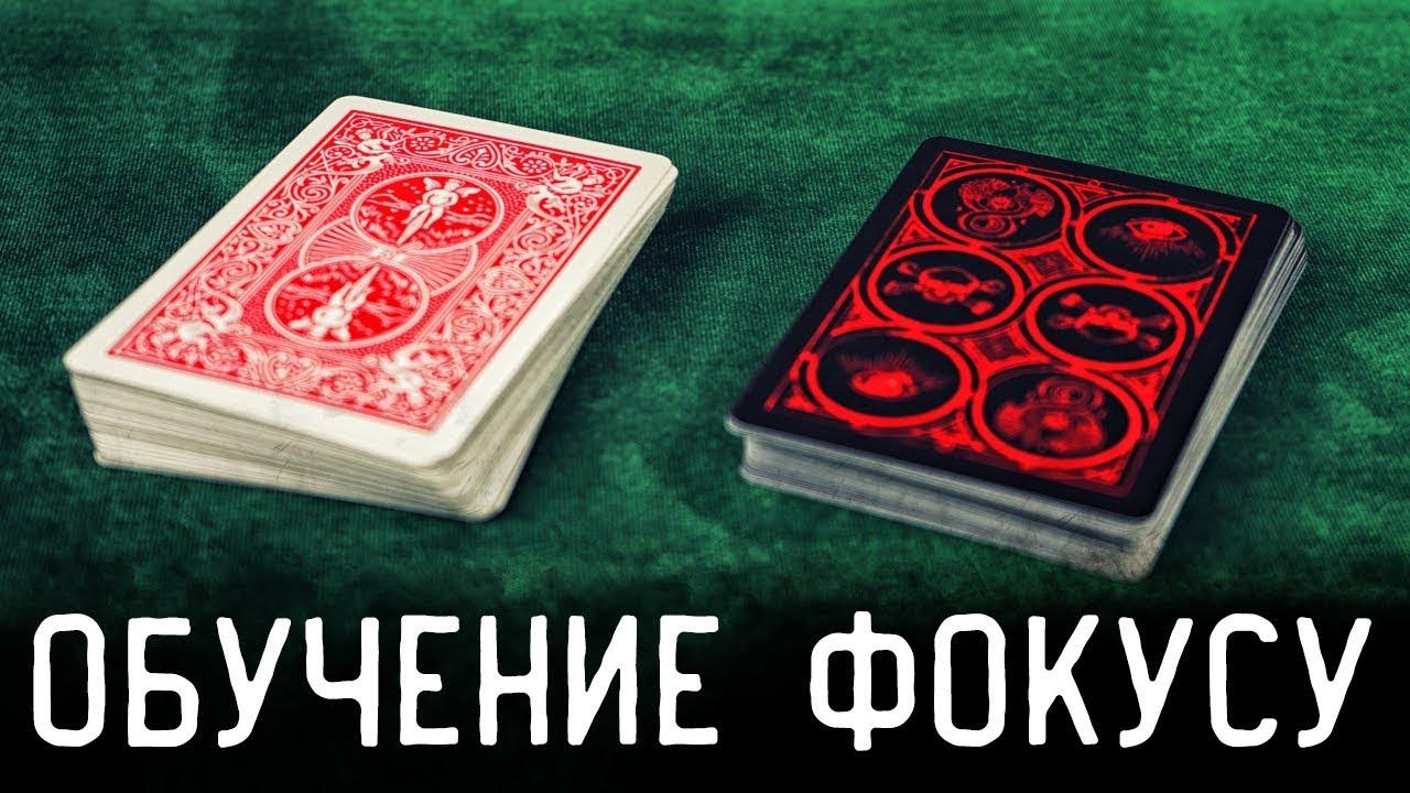 ФОКУС С ДВУМЯ КОЛОДАМИ КАРТ / ОБУЧЕНИЕ