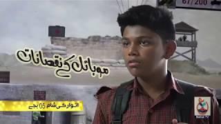 Mobile Ke Nuksanat - Short Film - Trailer