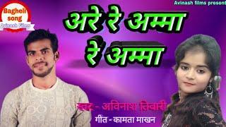 2019 का बघेली सुपरहिट सॉन्ग। अरे रे अम्मा रे अम्मा। Avinash tiwari