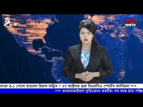 CNN BANGLA TV # WORLD NEWS # 25-10-2020