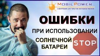 Ошибки при использовании солнечной батареи. Рекомендации от MobilPower.ru(, 2016-11-27T20:25:44.000Z)