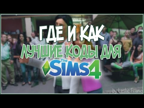 Sims 4 коды Симс 4 Дополнения для Симс 3
