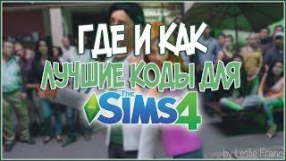 [ГДЕ И КАК]Лучшие коды для The Sims 4