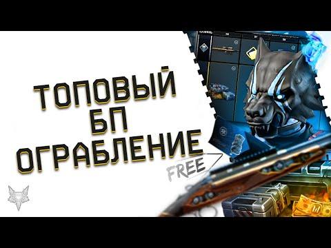 БП ОГРАБЛЕНИЕ В
