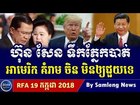 អាមេរិក គំរាម ចិន មិនឲ្យជួយលោក ហ៊ុន សែន, Cambodia Hot News, Khmer News