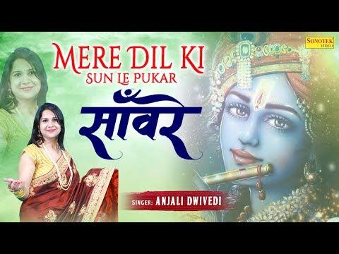 मेरे दिल की सुन ले पुकार सँवारे |  Anjali Dwivedi | Shree Radha Krishna Bhajan | Krishna Song