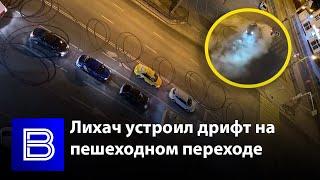 Дрифт устроили ночью на пешеходном переходе в Воронеже