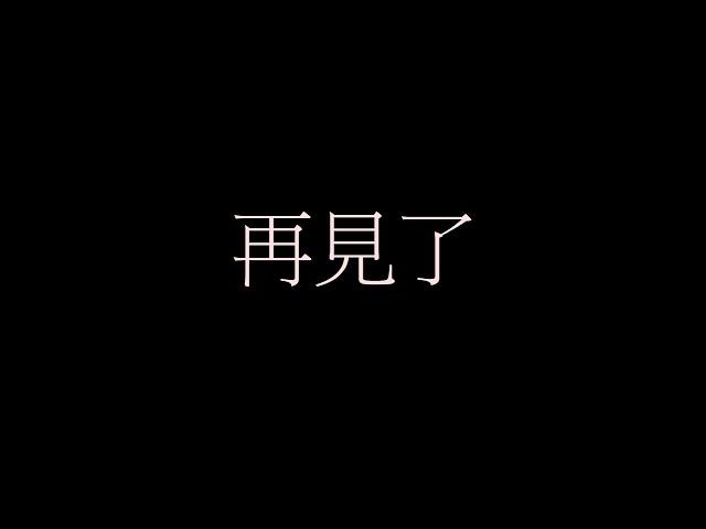 2019我的遺囑  ▶ 現在我的內心非常灰暗|feat  阿滴 老爸 艾琳 志祺77 聖結石 星培|好倫|