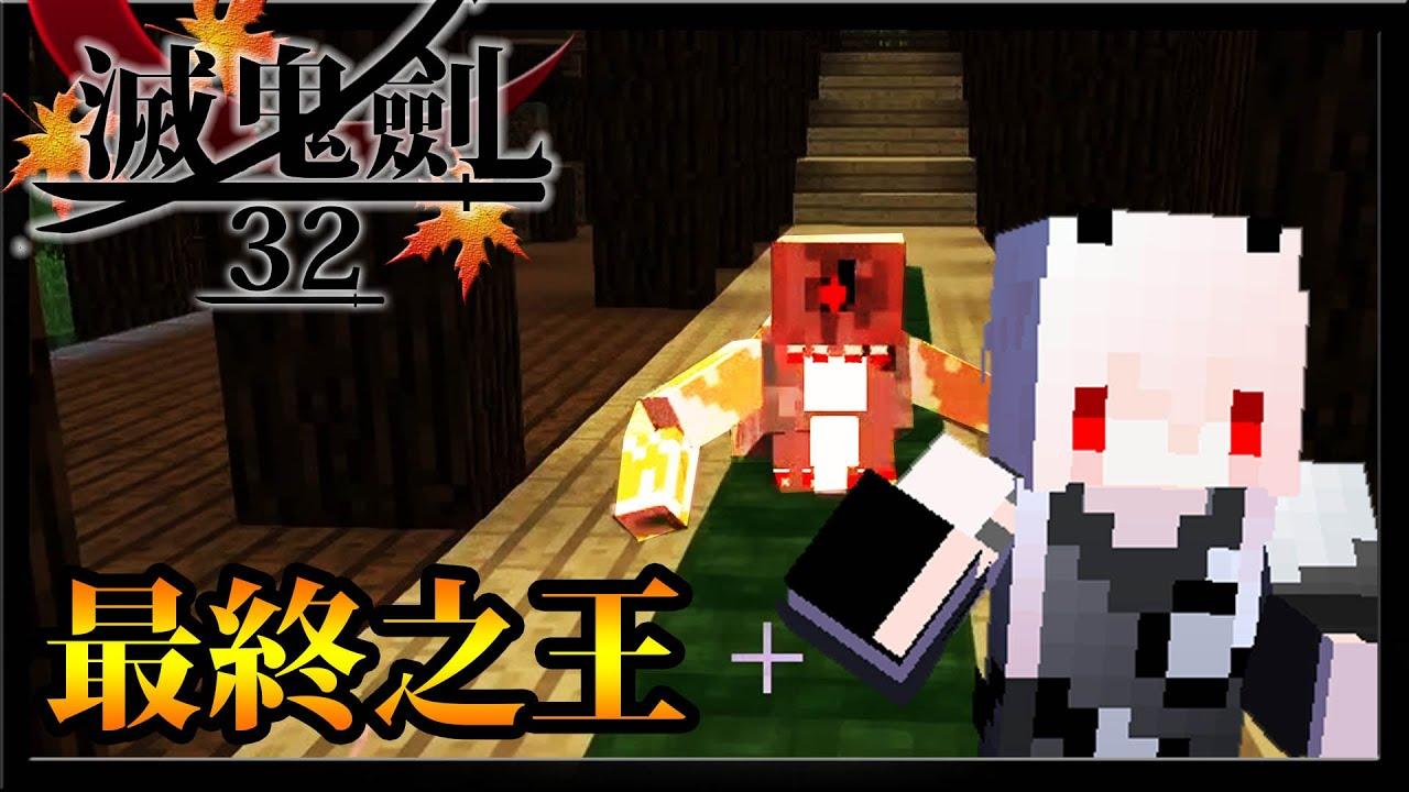 【紅月】Minecraft 滅鬼劍 #32 最終之王