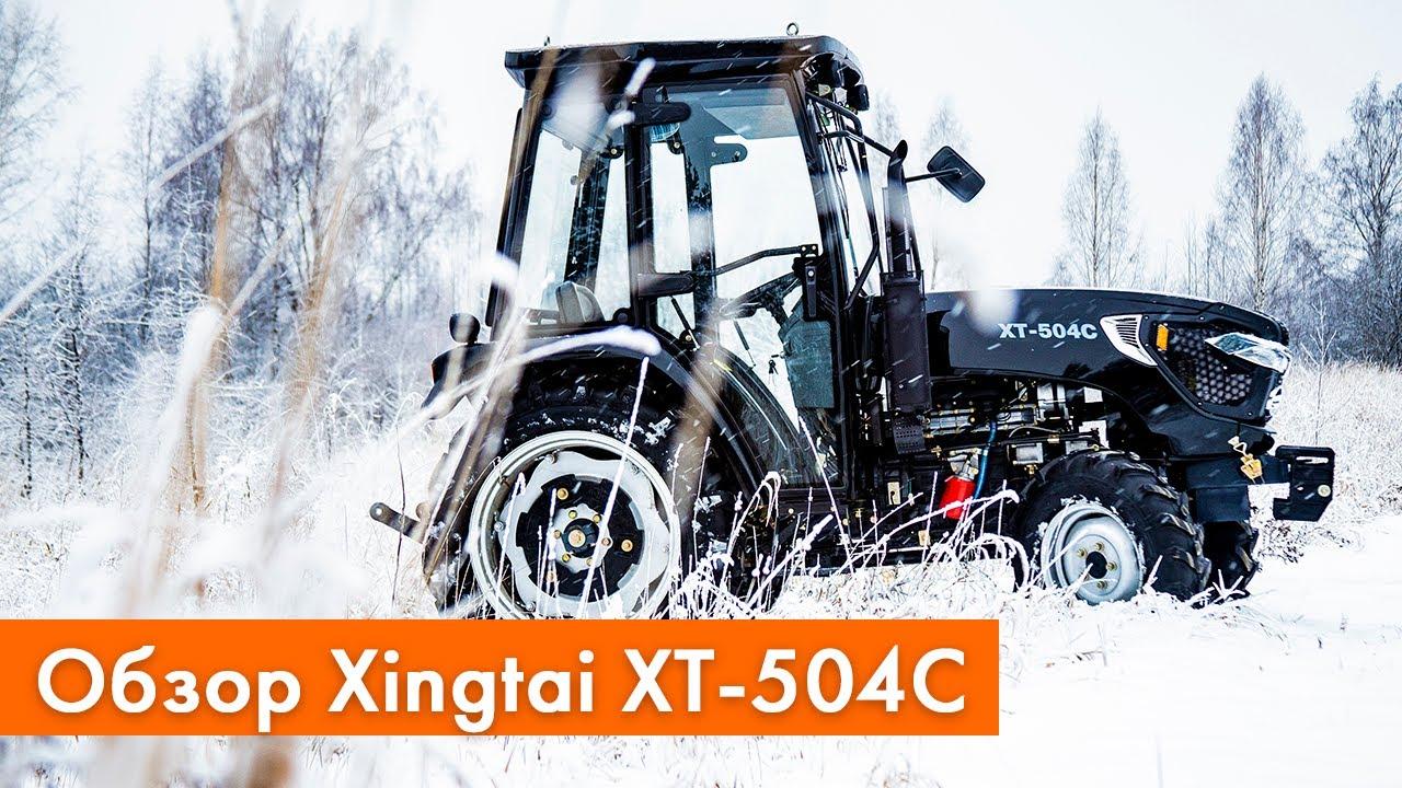 Обзор трактора Синтай 504 с кабиной | Почему лучше купить трактор Xingtai XT 504?