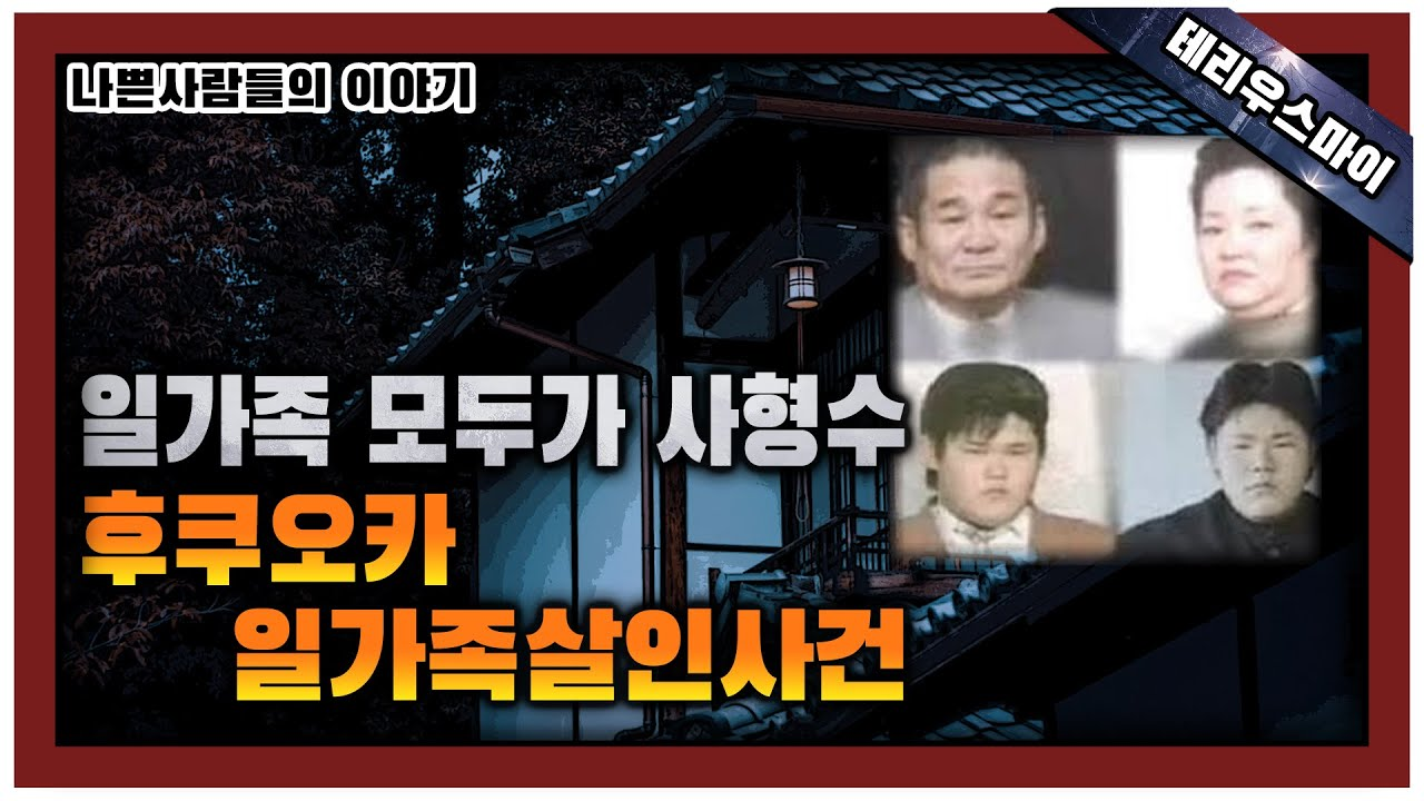[해외 사건사고] 후쿠오카 일가족 살인사건의 전말