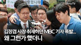 김장겸 사장 취재하던 MBC 기자 폭발... 왜 그런가 했더니