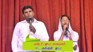 Enakku Umma Vitta Yarum Illappa - Tamil Christian Song